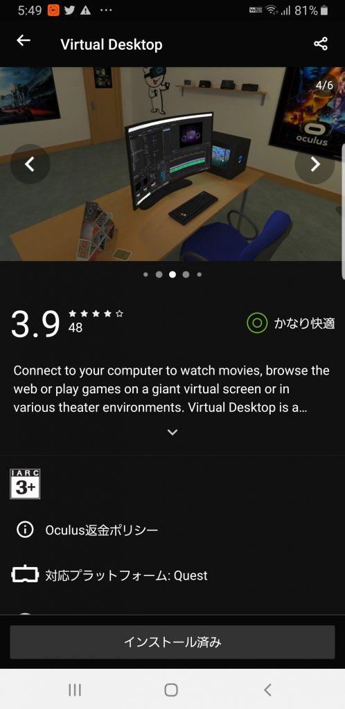 Oculus Quest】Virtual DesktopでSteamVRやOculusストアのPCVRゲームを